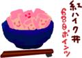 紅ハイク丼