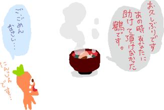 鶴の怨み返し