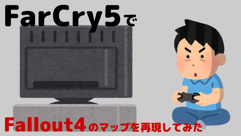 FarCry5ゲームプレイ