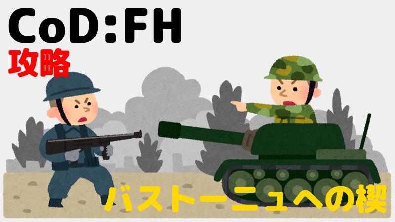 Call of Duty: ファイネストアワー攻略 Vol.16