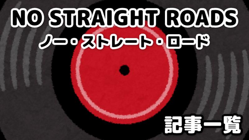 f:id:rockaspace:20200930001257p:plain