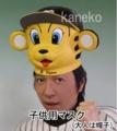 子供用マスク(大人は帽子)