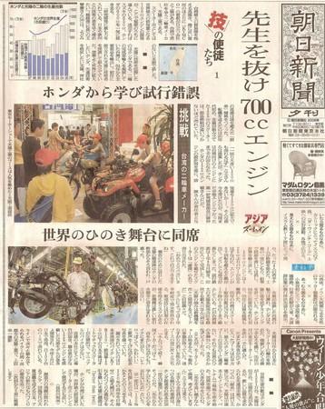 朝日新聞2006台湾本田