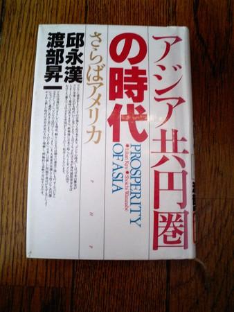 アジア共円圏の時代1