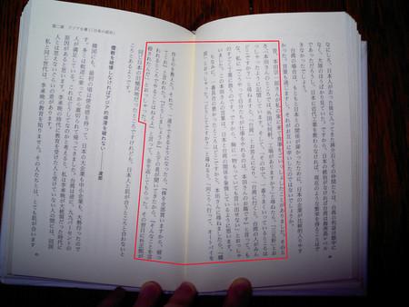 アジア共円圏の時代2