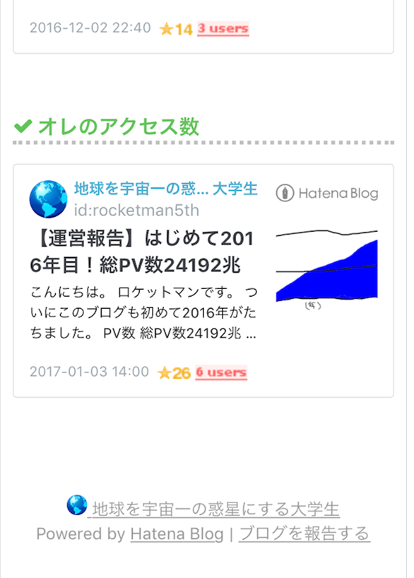 f:id:rocketman5th:20170821140056p:plain