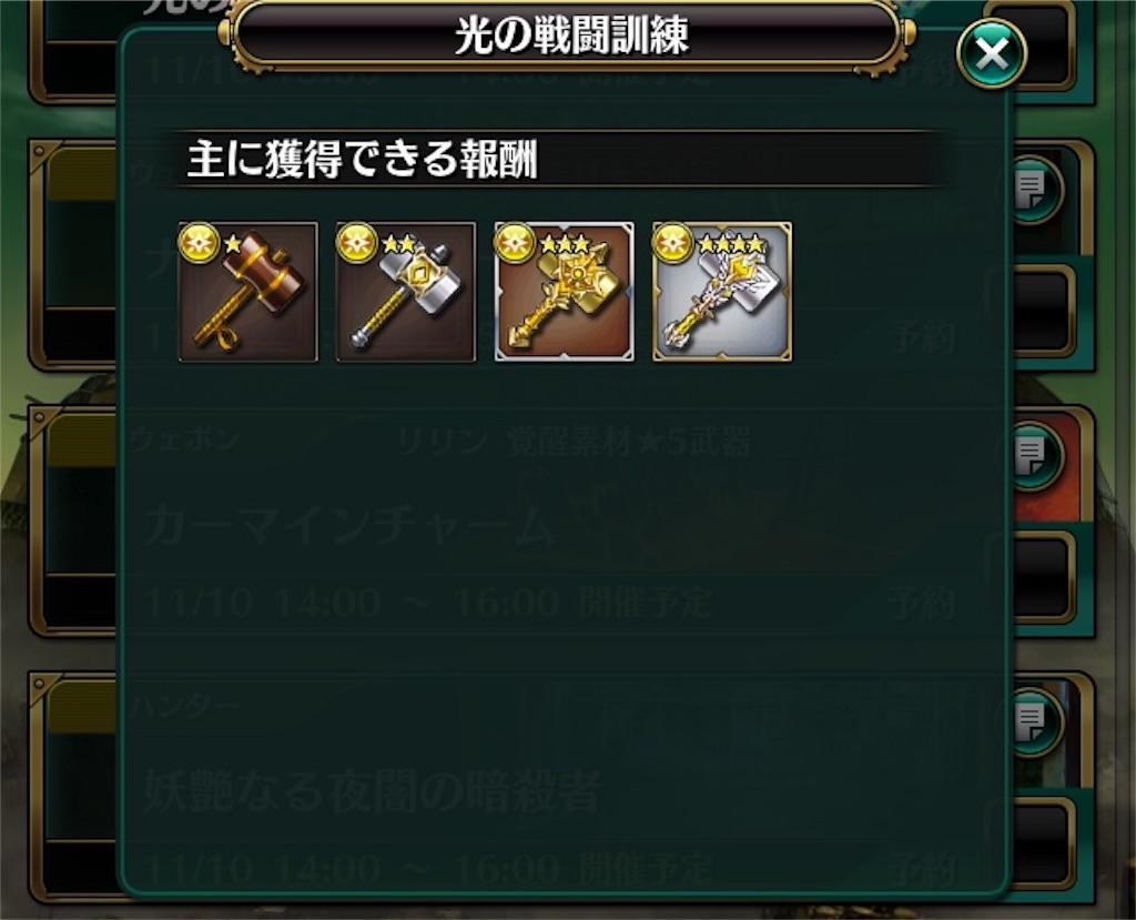 f:id:rocketman5th:20171110172939j:image