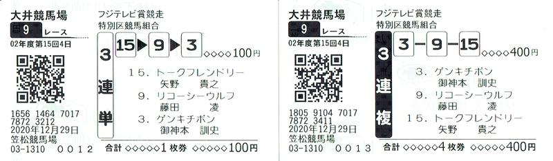 f:id:rockeyhy:20201229210852j:plain:w400