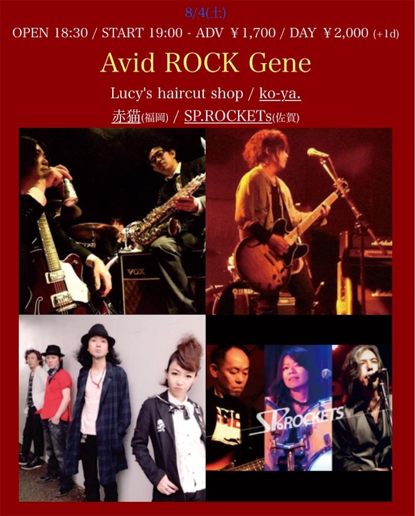 f:id:rockinlovers:20180730153700j:image