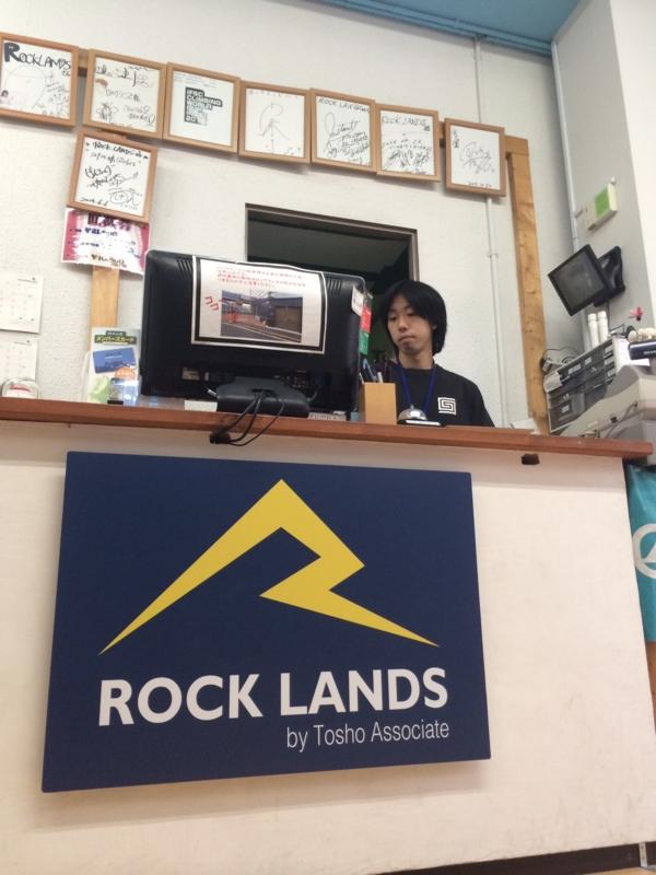 f:id:rocklands:20141008154217j:image