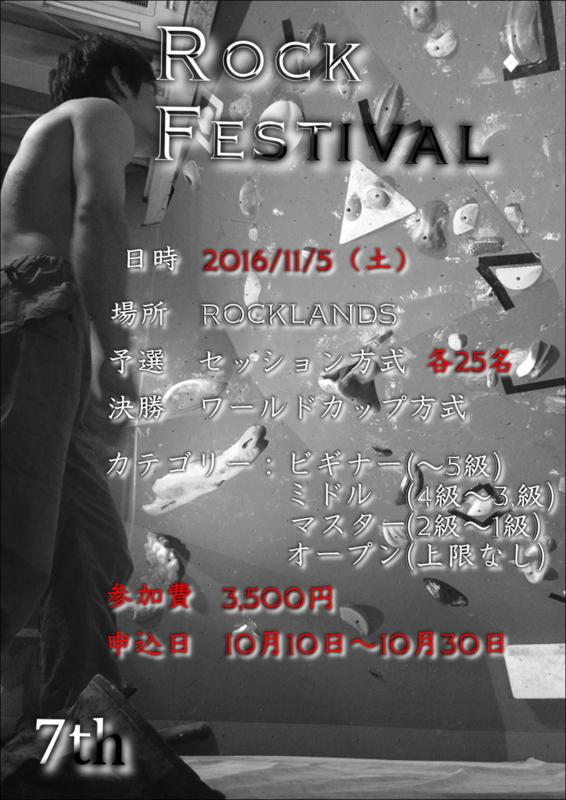 f:id:rocklands:20161010102235j:image:w360