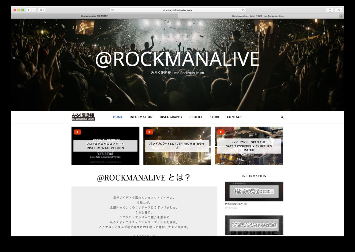f:id:rockmanalive:20200316022228p:plain
