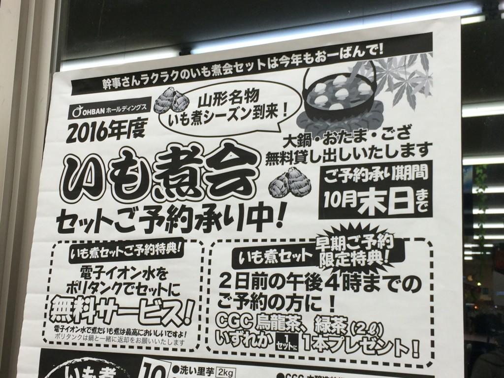 f:id:rockmutsumi:20161029184853j:plain