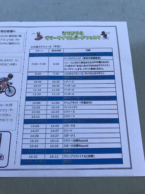f:id:rockmutsumi:20170709095343j:plain