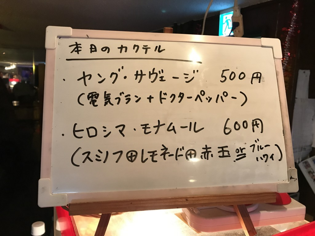 f:id:rockmutsumi:20180826161934j:plain