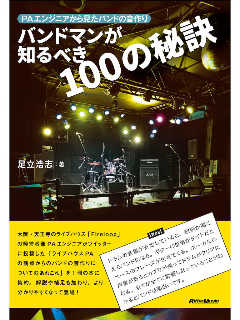 f:id:rockn-guitar:20160817153931p:image