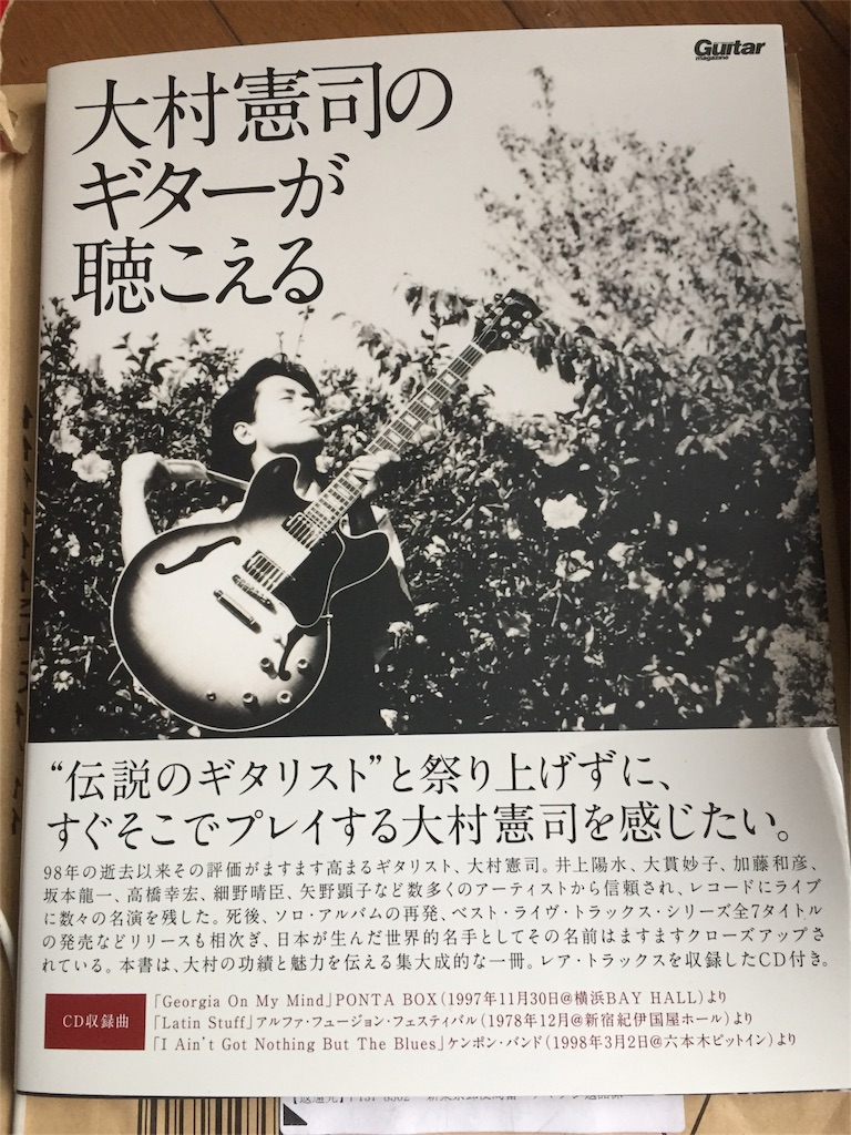 f:id:rockn-guitar:20170205094819j:image