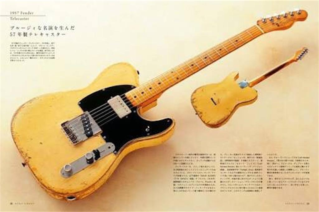 f:id:rockn-guitar:20170306170635j:image