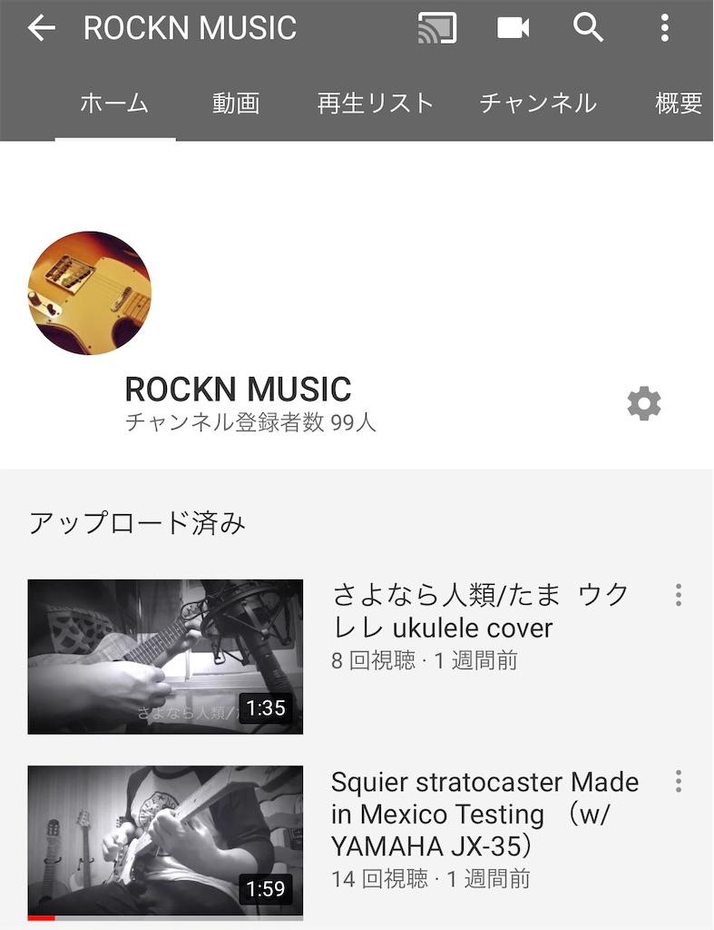 f:id:rockn-guitar:20190507191903j:image