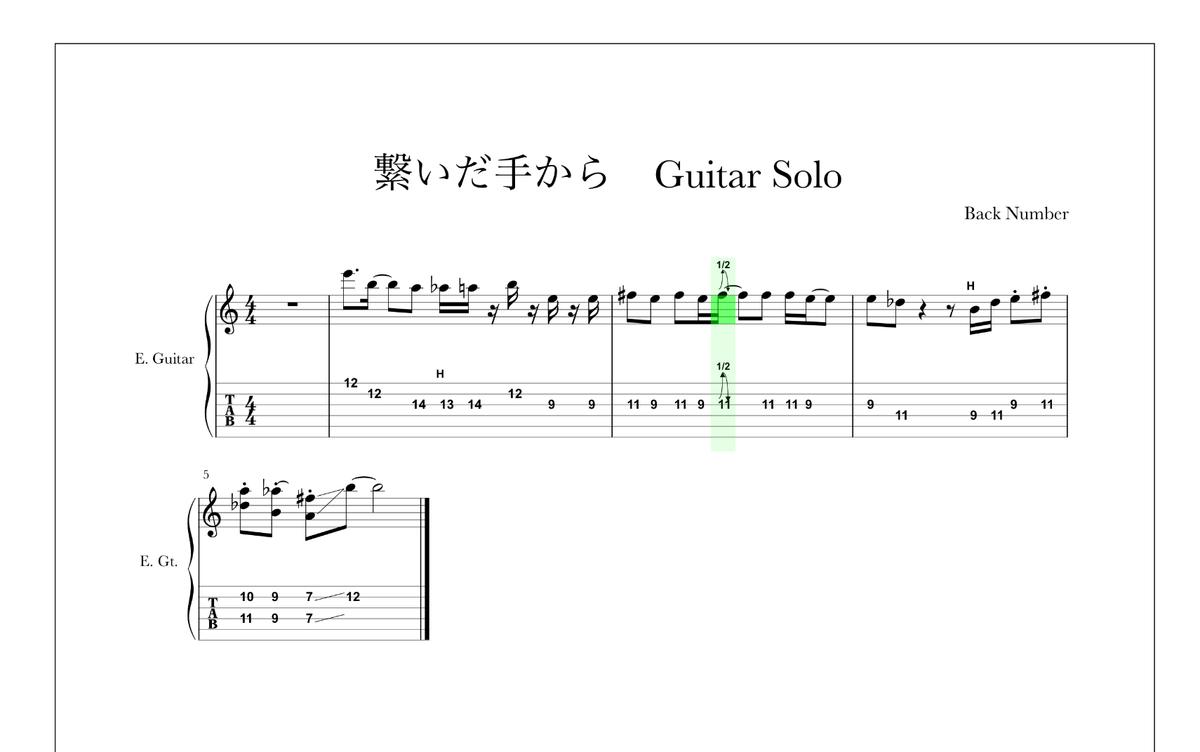 f:id:rockn-guitar:20201113172342j:plain