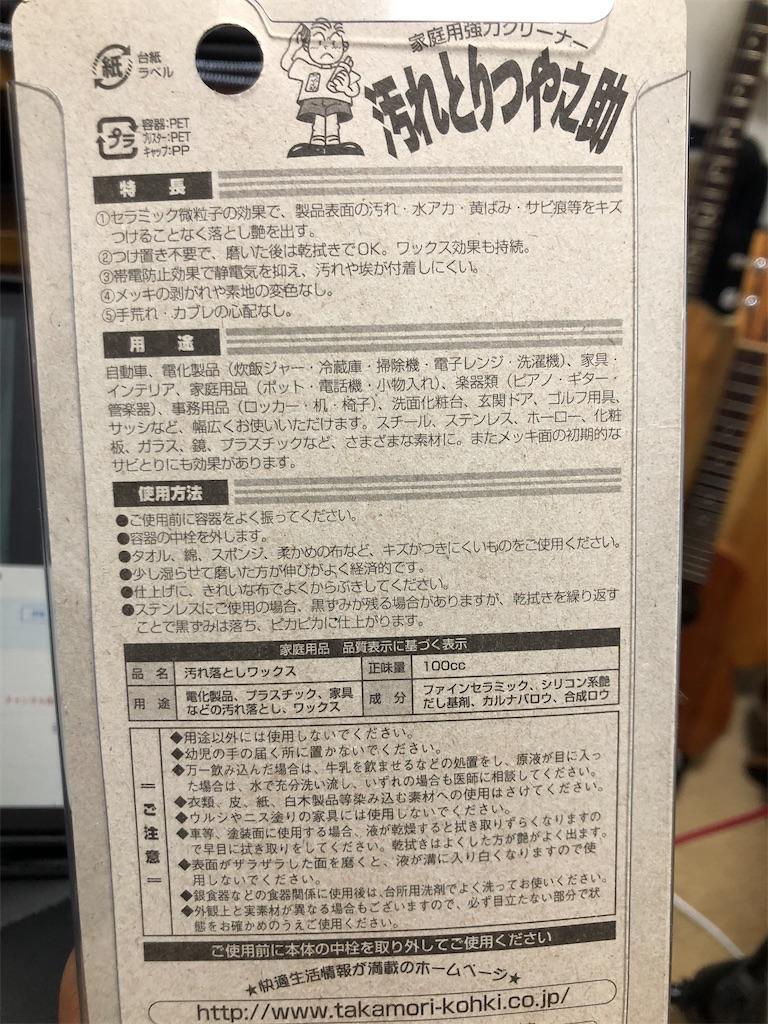 f:id:rockn-guitar:20210626105948j:image