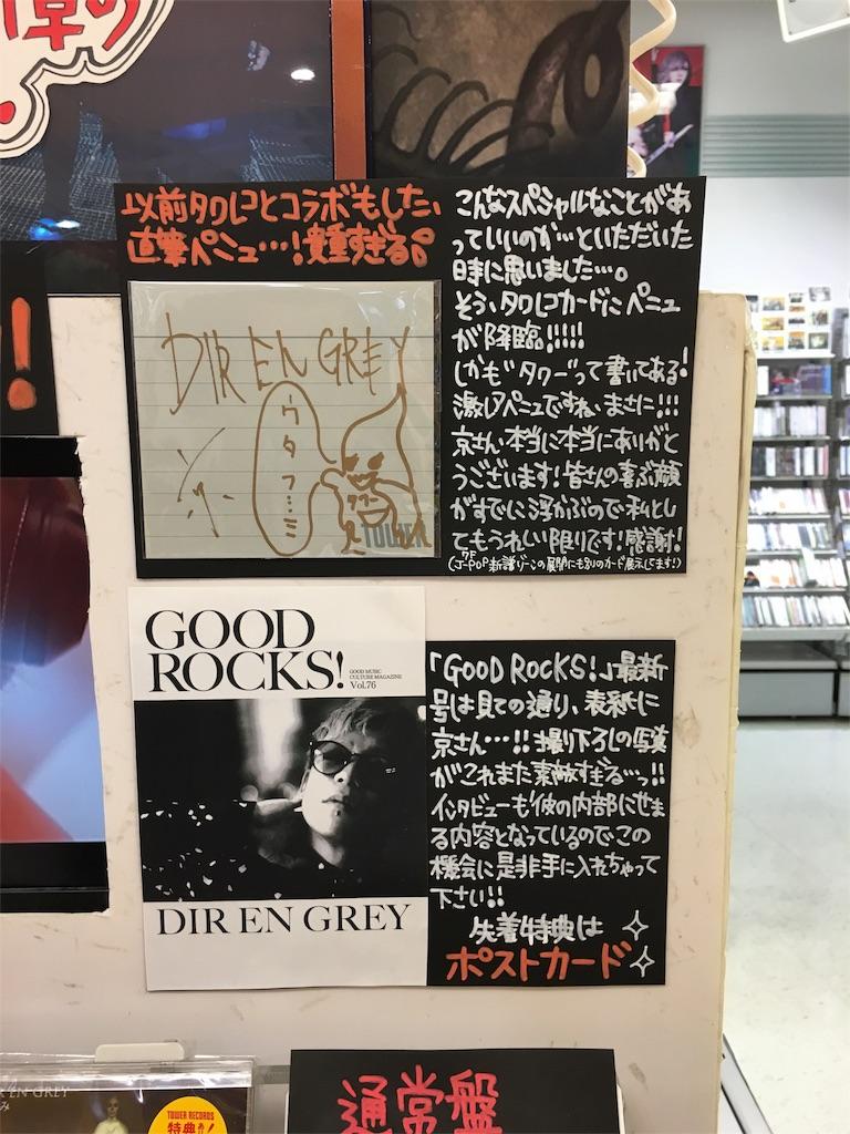 f:id:rockn212:20160801094221j:image