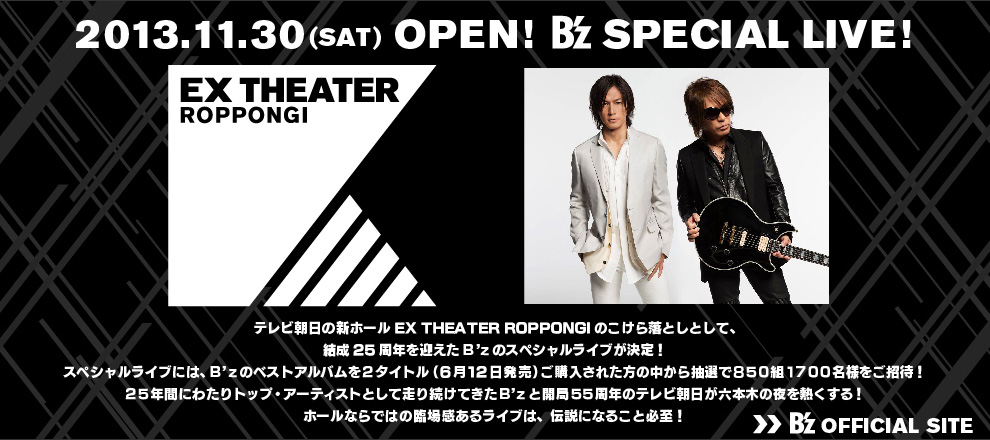 B'z Special LIVE at EX THEATER ROPPONGI