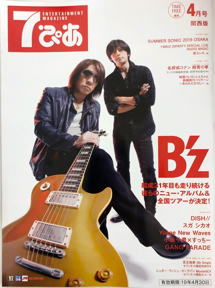 bz-7pia
