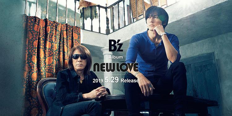 newlove-release