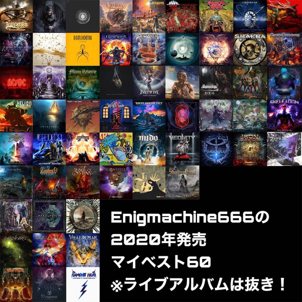 f:id:rockymetaler:20201227152912j:image