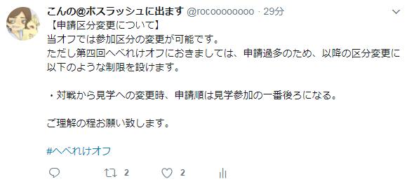 f:id:roco2525:20180127134128p:plain
