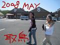 2008年5月 鳥取