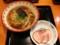 炭火焼きチャーシュー麺 121117