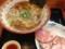 神楽 Wチャーシュー麺 140223
