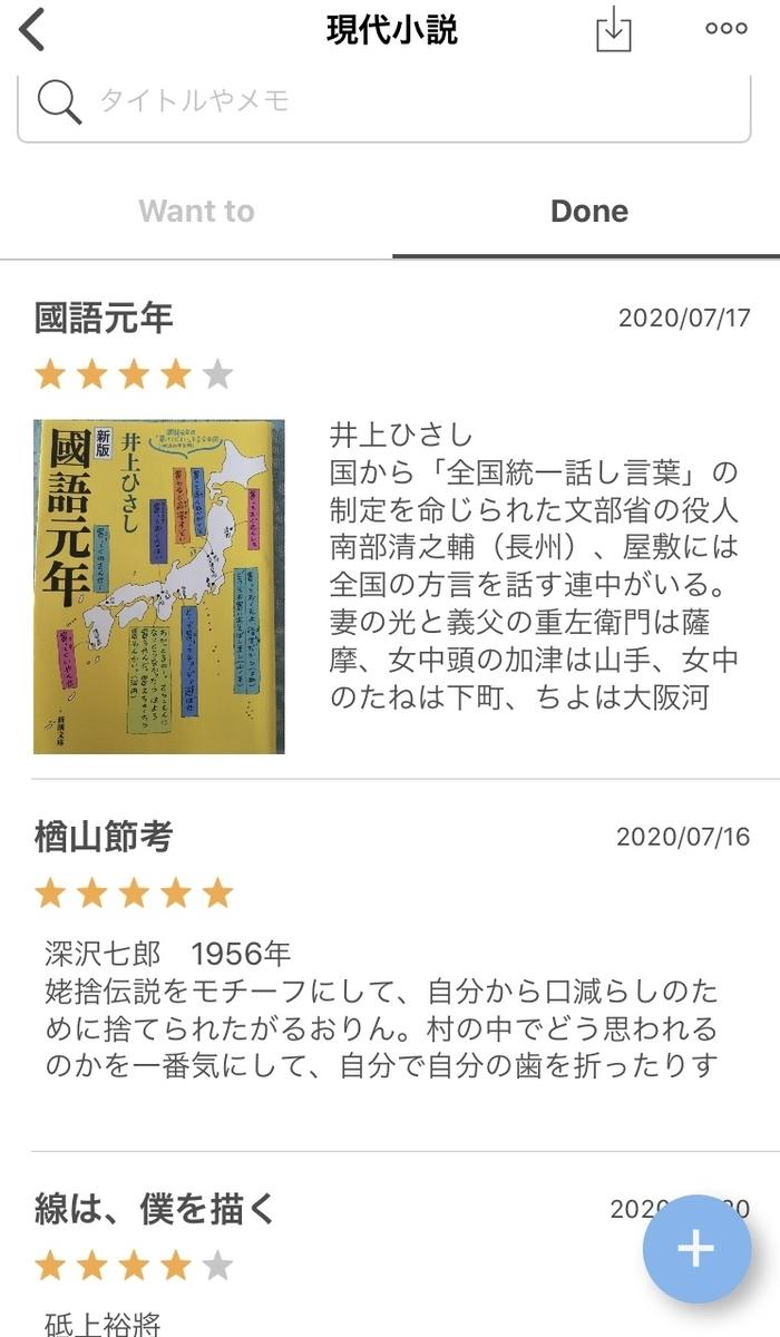 f:id:rofukohei:20200724223159j:plain