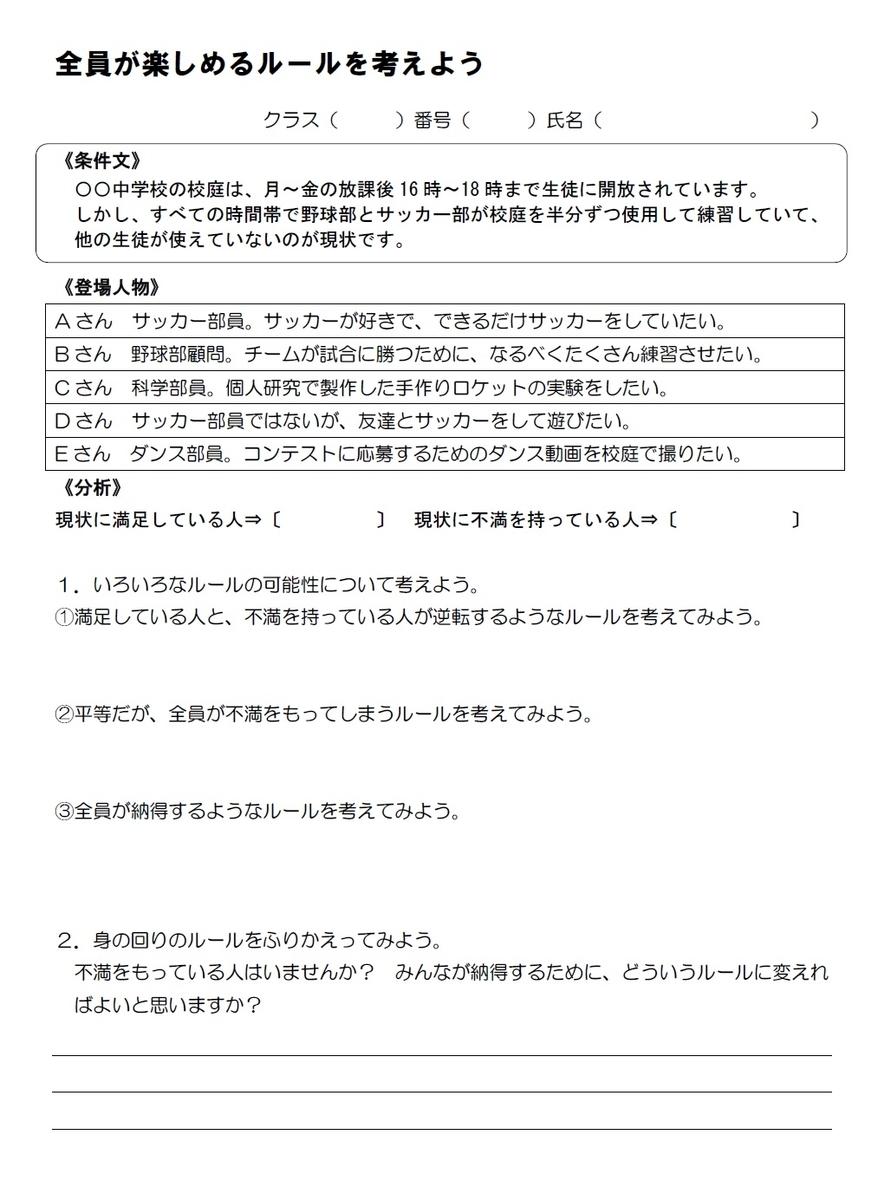 f:id:rofukohei:20210301235200j:plain