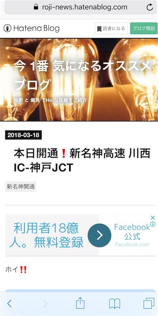 f:id:roji-news:20180319133614j:image