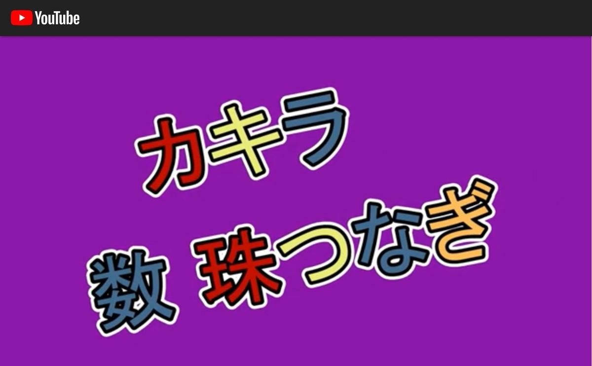 f:id:rokkotsu113:20200428021248j:plain