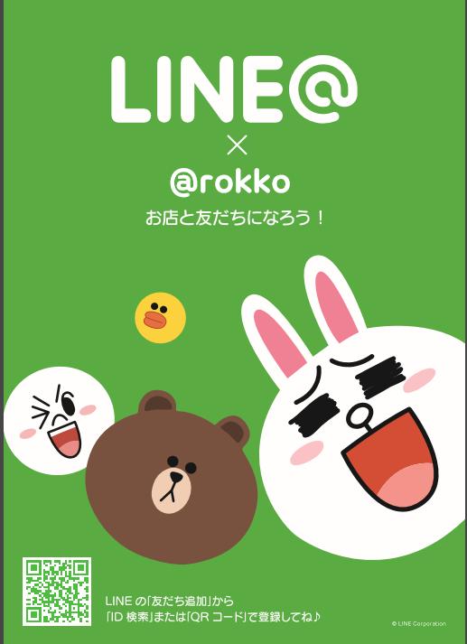 f:id:rokkoyuko:20170814101708p:plain