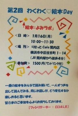 f:id:roko-sakura-2:20170106203421j:plain