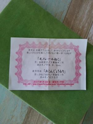 f:id:roko-sakura-2:20170129112144j:plain