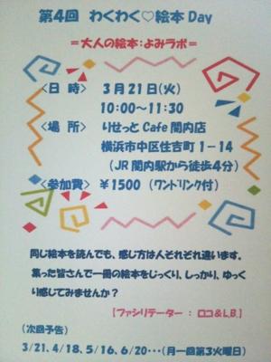 f:id:roko-sakura-2:20170306115257j:plain