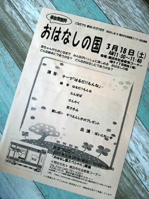 f:id:roko-sakura-2:20170312110715j:plain