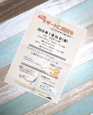 f:id:roko-sakura-2:20180126185100j:plain