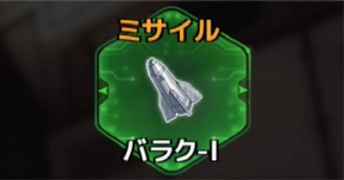 f:id:rokujyoma_games_6ch:20180813084649j:plain
