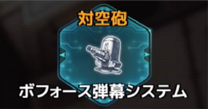 f:id:rokujyoma_games_6ch:20180813084820j:plain