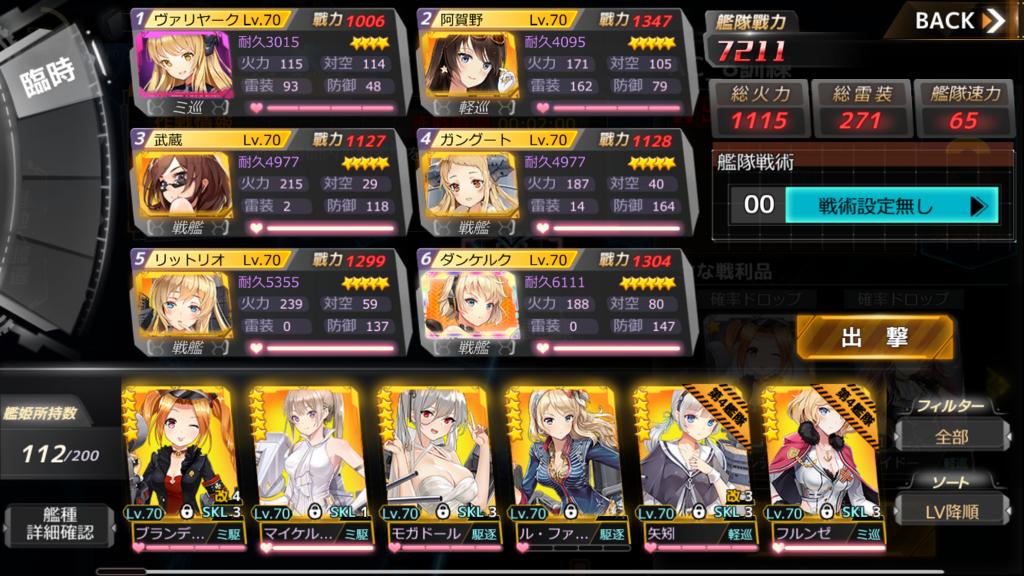 f:id:rokujyoma_games_6ch:20180829014343p:plain