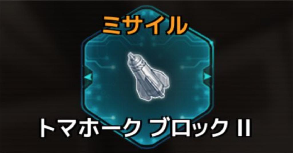 f:id:rokujyoma_games_6ch:20180905154257j:plain