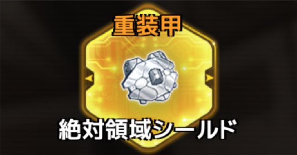 f:id:rokujyoma_games_6ch:20180905154328j:plain