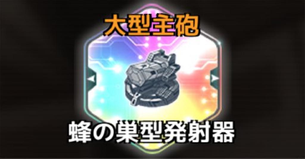 f:id:rokujyoma_games_6ch:20180905154343j:plain